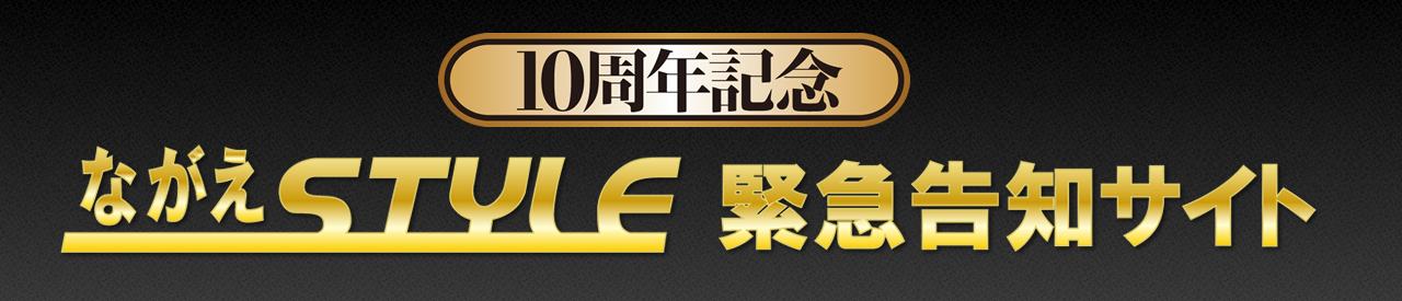 10周年記念ながえスタイル緊急告知サイト