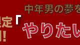 hp.sabu [復元]
