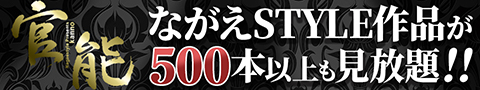 官能サイト
